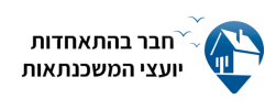 לוגו חבר בהתאחדות מייל